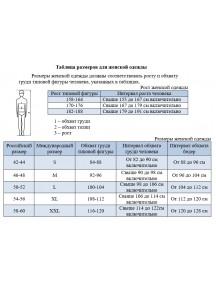 Костюм Биостоп Оптимум женский защитный от клещей и кровососущих насекомых (44-164, бежевый КМФ-2)