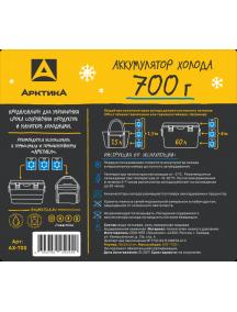 Заменитель льда Арктика AX-30